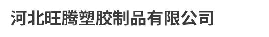 河北旺腾塑胶制品有限公司